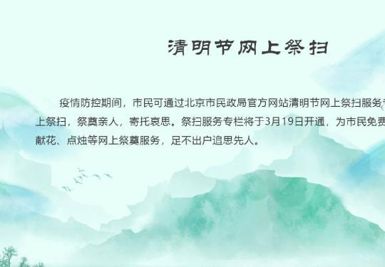 2020北京清明节网上祭扫网站什么时候开通?