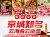 """【48店通用】OMG!这家餐厅打4.5折!169元""""京城知名云海肴云南菜""""3-4人餐,zui著名的汽锅鸡、特色菜黑三剁、烤罗非鱼、免费赠送儿童餐一份,干了这碗鸡汤!"""