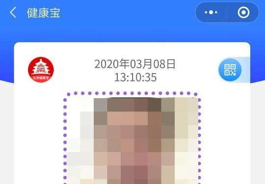 新版北京健康宝上线了,优化了这些BUG