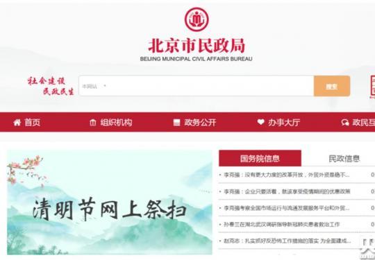 2020北京清明节网上祭扫平台3月21日运行