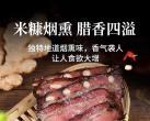 【北京地区包邮】农家手工自制,百搭下饭菜!168元=5斤抢衡粮腊肉/腊肠!偏肥、五花、后腿腊肉、麻辣香肠…分分钟成为厨房小能手!