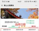 北京香山公园疫情期间预约购票指南(附购票入口)