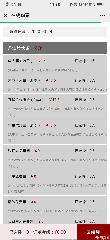 北京八达岭长城门票预约购票全攻略(官网+微信)[墙根网]