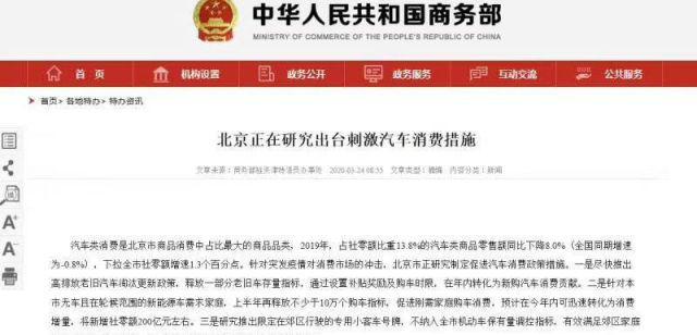 北京上半年或再释放10万个新能源车牌指标 商务部网站公布后却删除