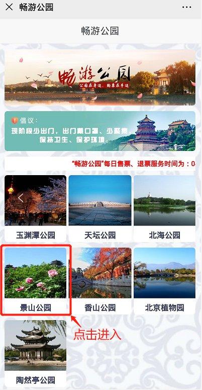 北京景山公园门票预约操作指南(附预约入口)