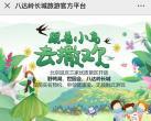 北京野鸭湖湿地公园门票预约指南(附购票入口)