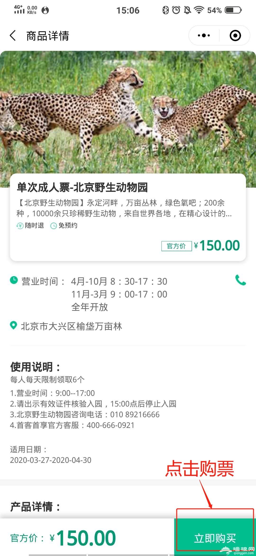 北京野生动物园门票预约攻略(附购票入口)[墙根网]