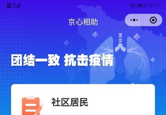 滞留湖北北京人员返京方式和返京流程