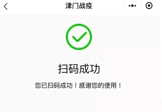 """17日起 天津市公共场所开展""""津门战疫""""扫码行动!(附:操作步骤)[墙根网]"""