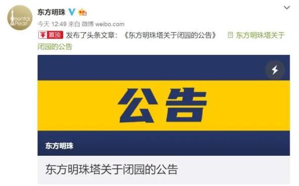 明天起,东方明珠、上海中心、金茂大厦、上海海洋水族馆等临时关闭