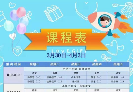 中國教育電視臺四頻道(CETV4)《同上一堂課》3月30日-4月3日課程表