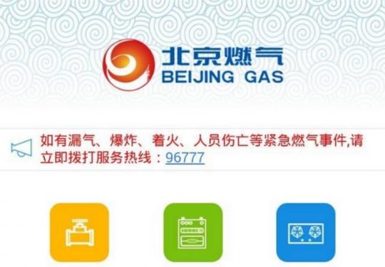 北京自采暖补贴二次表底数申报将持续至本月底(附申领小贴士)