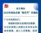 2020年大兴庞各庄镇梨花节停办