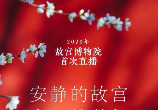 2020年故宫直播4月6日时间、直播入口