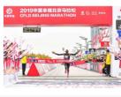 """2020北京马拉松定档10月、11月间!""""国马""""迎来40周年"""