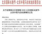 2020北京国际长跑节-北京半程马拉松延期