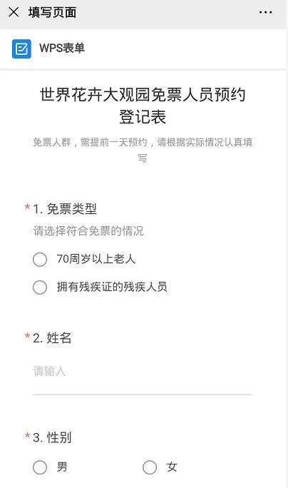 2020北京世界花卉大观园门票预约购票指南(附预约购票入口)