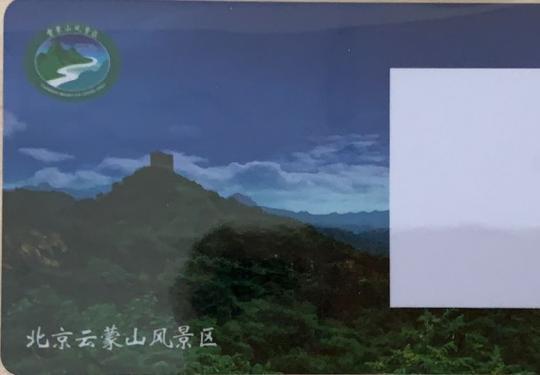 云蒙山风景区、黑龙潭旅游风景区惠民年卡(价格+办理流程+办理方法)