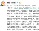 下周一,北京全面启动线上学科教学!这份使用指南请收好