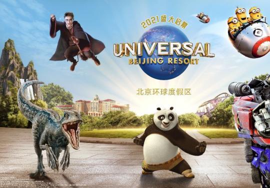北京环球度假区公布七大景区及景区详细介绍