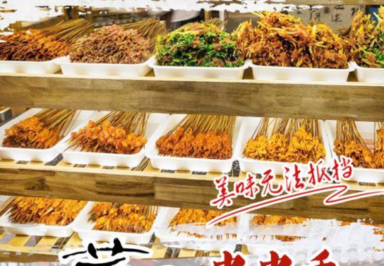 【无需预约 | 菜市口】穿过半个北京都要来吃的串串,双人签签不限量随便吃!138元=【菜麻串串香】锅底任选一份+签子无限量+小料2份+凉面2份!