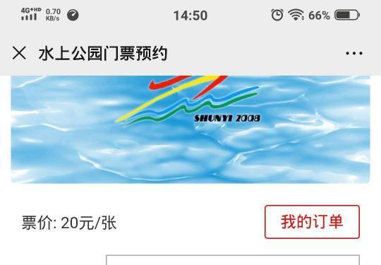 疫情期间北京奥林匹克水上公园入园指南(流程+购票)