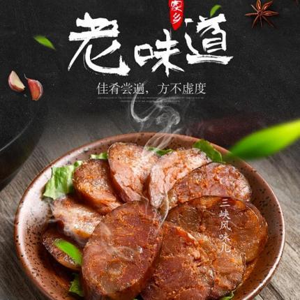【助力湖北】『傳統手工』湖北長陽土家族麻辣手工香腸5-7根根約500g 農家自制