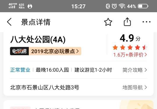 美团预约北京八大处公园门票操作指南(附购票入口)