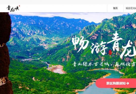 北京青龙峡风景区电话及官网网址一览