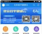 北京昌平區核酸檢測app預約入口(個人預約+團體預約)