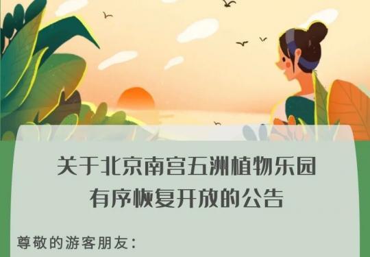 关于北京南宫五洲植物乐园有序恢复开放的公告
