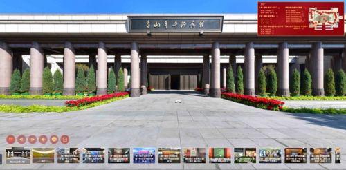 香山革命纪念地虚拟展正式上线 游客可打卡、留言