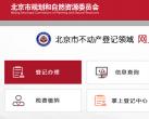 北京市不动产查封登记可网上办理,受理后不再收取查验纸质材料