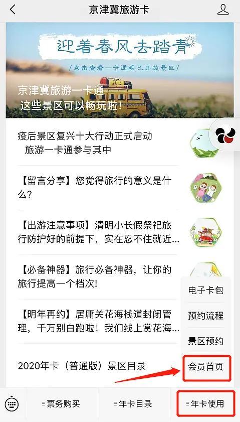 京津冀旅游一卡通电子卡如何绑定[墙根网]