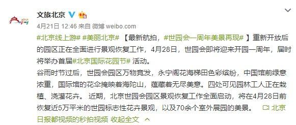 2020北京五一去哪旅游最合適?世園會首屆花園節等你來