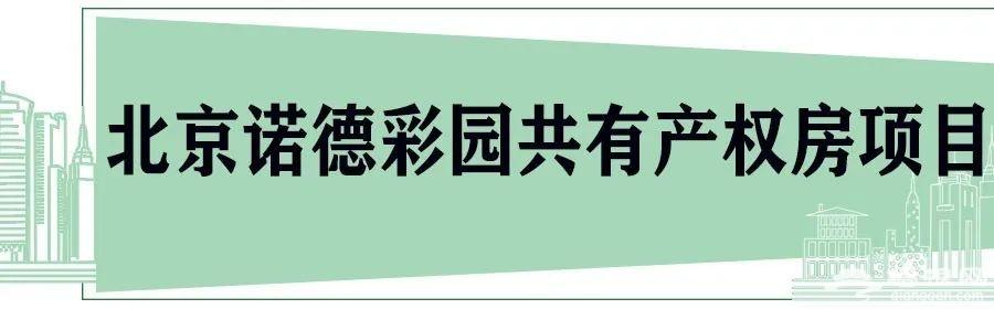 门头沟区北京诺德彩园共有产权房项目明起申购!销售均价3万元/㎡