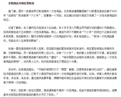 """杭州又雙叒叕領先全國啦,酒店用黑科技將""""取消六小件""""執行到位[墻根網]"""