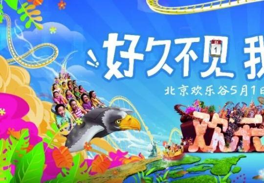 北京欢乐谷5月1日焕新开放