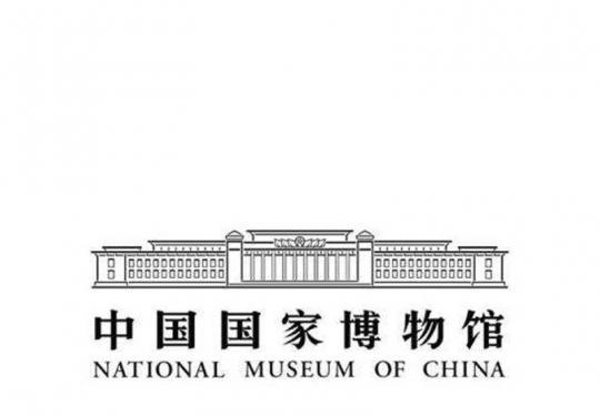 中国国家博物馆免费预约平台
