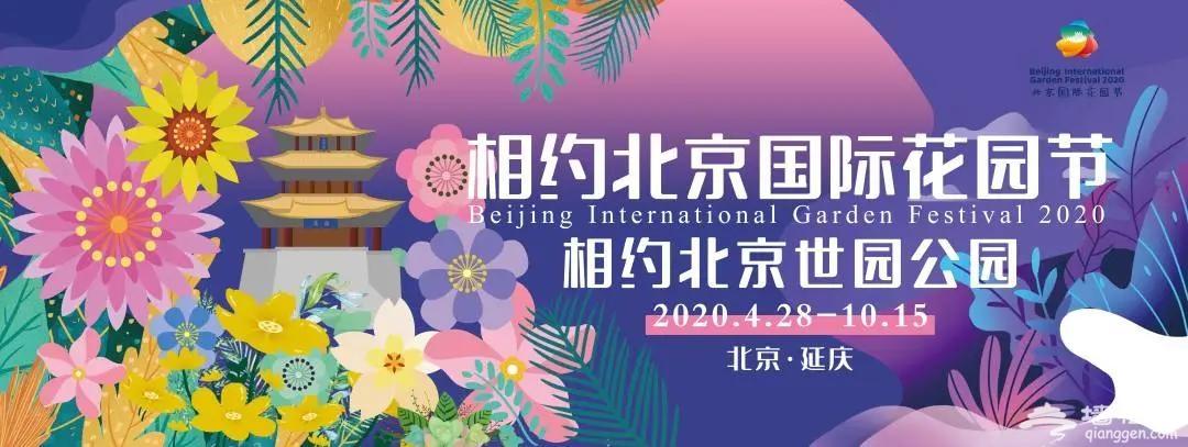 北京国际花园节5月2日活动预告[墙根网]