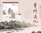 北京画院美术馆开放时间、预约方法
