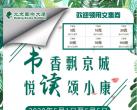 5000万!2020年北京市惠民文化消费电子券5月2日启动发放