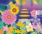 北京国际花园节5月2日活动预告