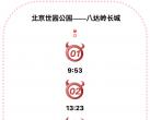 北京世园公园接驳车开通,而且还是免费哦(附发车时间、乘车地点)
