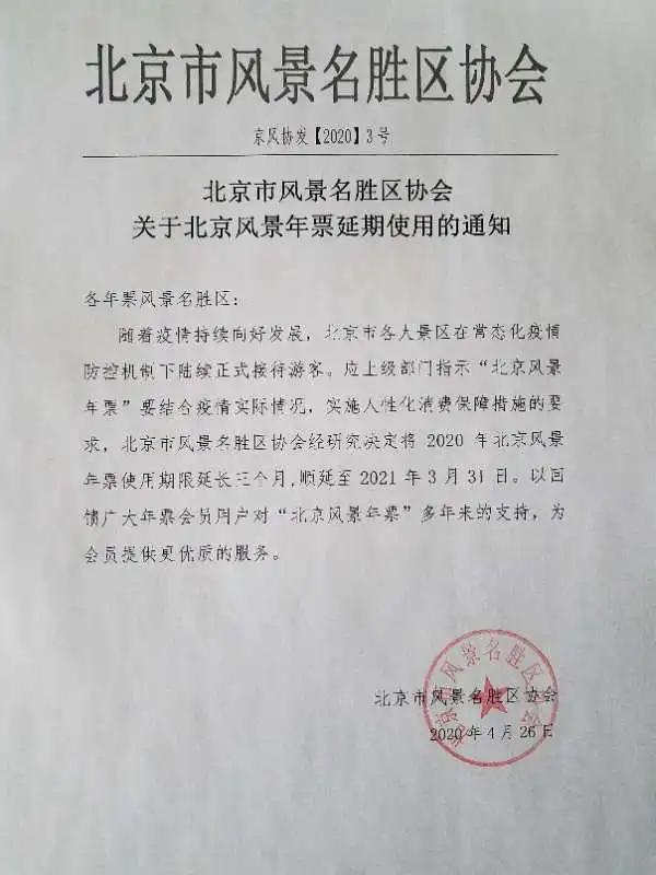 北京风景年票延长使用期限[墙根网]