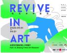 北京時代美術館在藝術中復蘇,跨界潮流展喚醒你的假期