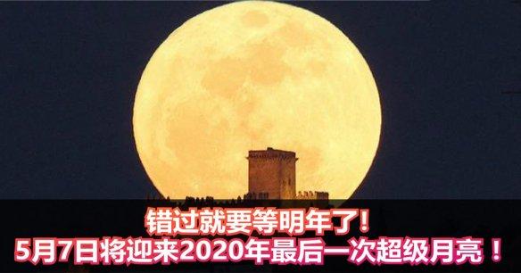 2020年5月7日超級月亮觀看指南(具體時間+拍照攻略)