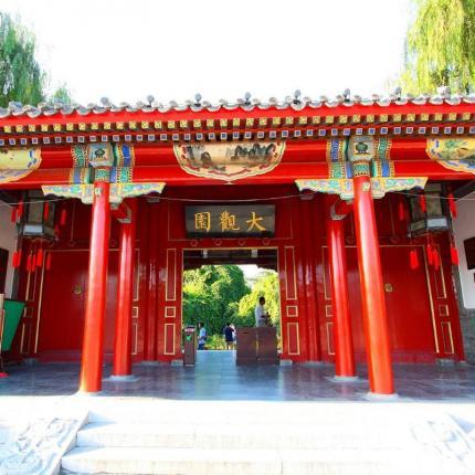 【西城区】北京大观园门票(全价票/半价票)