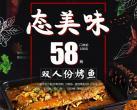 【昌平】饞到讓你無法拒絕~58元=態美味雙人套餐~烤魚+鴨血+娃娃菜+啤酒+飲料暢飲~兩個人吃到撐