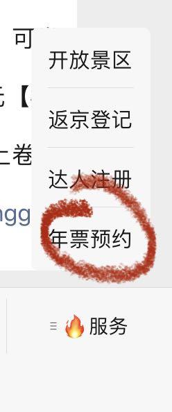 2020北京风景年票如何预约?